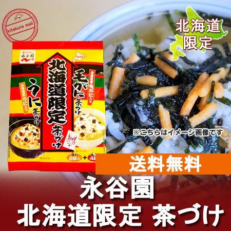 *日貨盒子* 嘉義門市 日本 永谷園 北海道 限定 毛蟹 海膽 海帶絲 茶拌飯 料理包 調理包 調味包 拌飯 6袋入