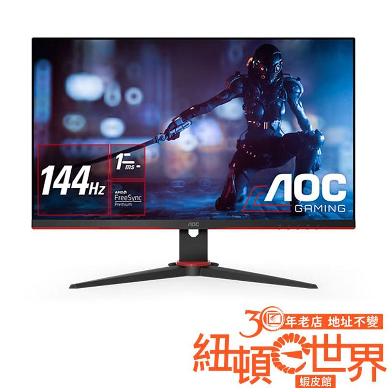 AOC 艾德蒙 27G2E 27吋 144Hz FHD 1ms HDR IPS 電競 螢幕 液晶 顯示器 /紐頓e世界
