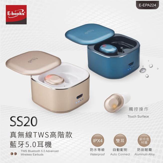 E-books SS20 真無線TWS高階款藍牙5.0耳機 +送1A充電插頭