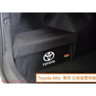 ⭐️⭐️豐田Toyota Altis CAmry 9/ 1011.5代 專用 後置物箱有蓋款 行李箱 後車廂 收納箱