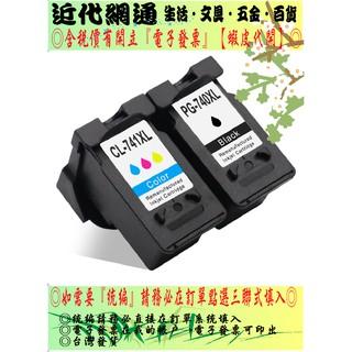 Canon 高容量環保墨水匣【黑色】 PG-740XL MG2170/ MG3170/ MX377/ MX437/ MX517 新北市