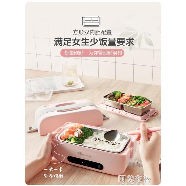 免運/免運/便當盒 小熊電熱飯盒智慧保溫可插電預約定時自動加熱蒸飯菜上班族便當盒 阿薩布魯