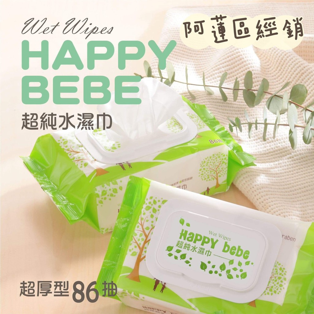 [單包賣場] Happy Bebe 超純水濕紙巾 86抽家庭號/15抽隨身包