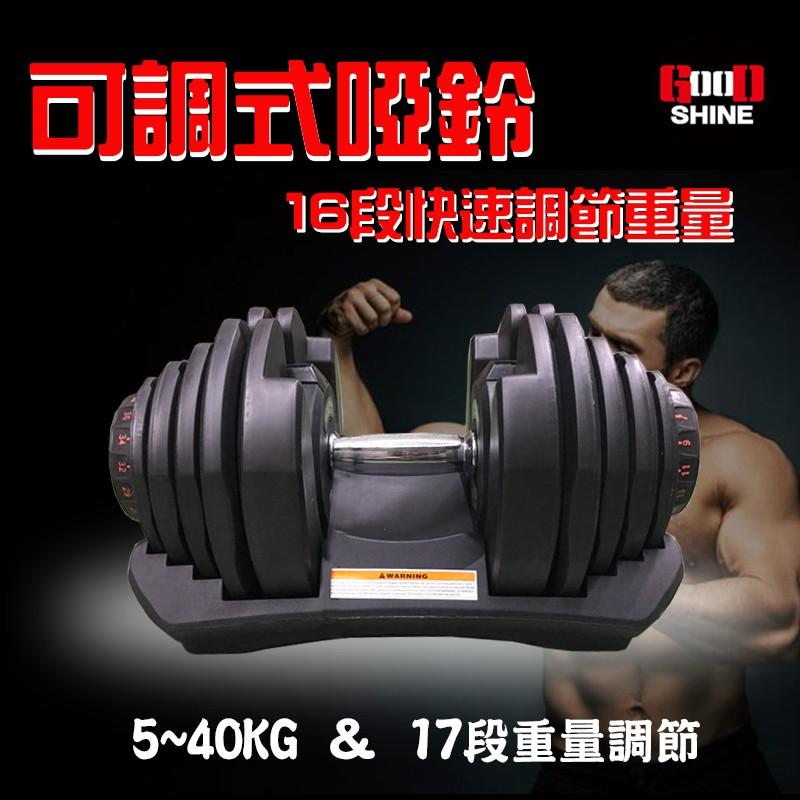 可調式啞鈴一個40公斤 17段重量快速調整