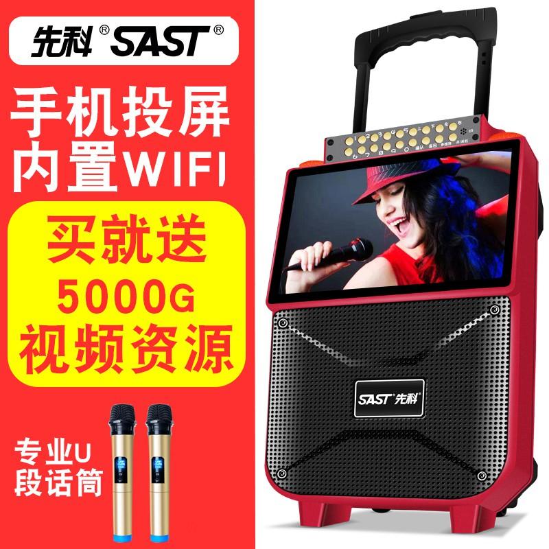 先科廣場舞音響帶無線話筒顯示屏幕的唱歌拉桿戶外家用k歌藍牙音箱大視頻播放器便攜式大功率移動ktv超大聲音