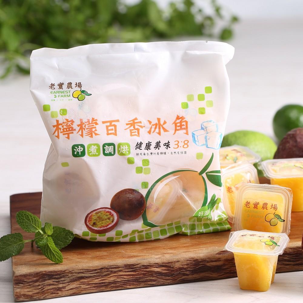 【老實農場】檸檬百香冰角(28mlX10個/袋)【冷凍宅配-免運】
