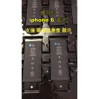 現貨 iphone6 iphone 6 電池 送電池膠+工具 iphone電池 BSMI電池 0循環 正品 i6 臺南市
