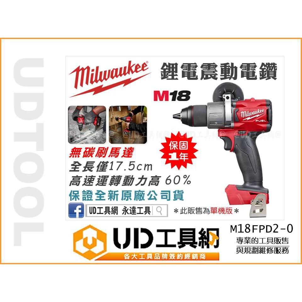 @UD工具網@ 美國米沃奇 M18鋰電無刷震動電鑽 充電電鑽 M18 FPD2 單機 可加購 鋰電池 充電器