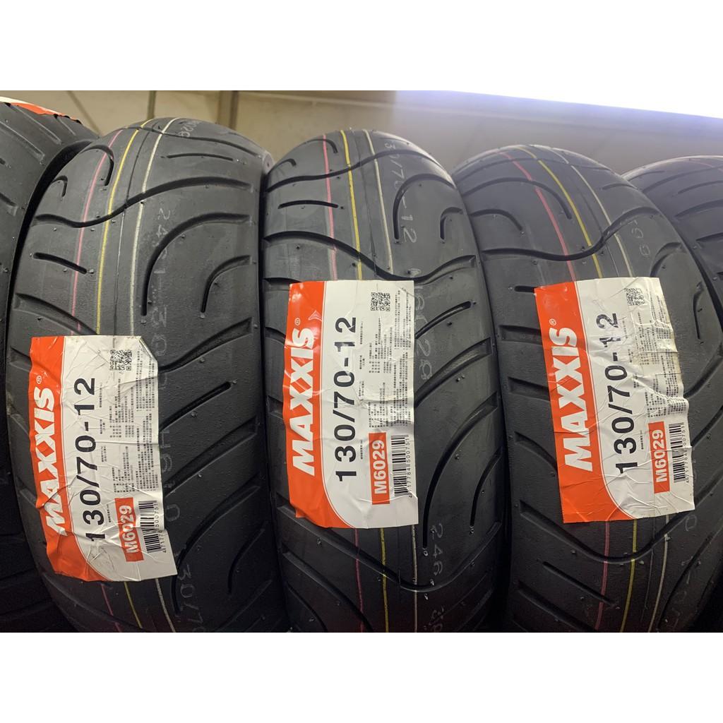 【崇明輪胎館】瑪吉斯MAXXIS  M6029 140/70-12 機車輪胎