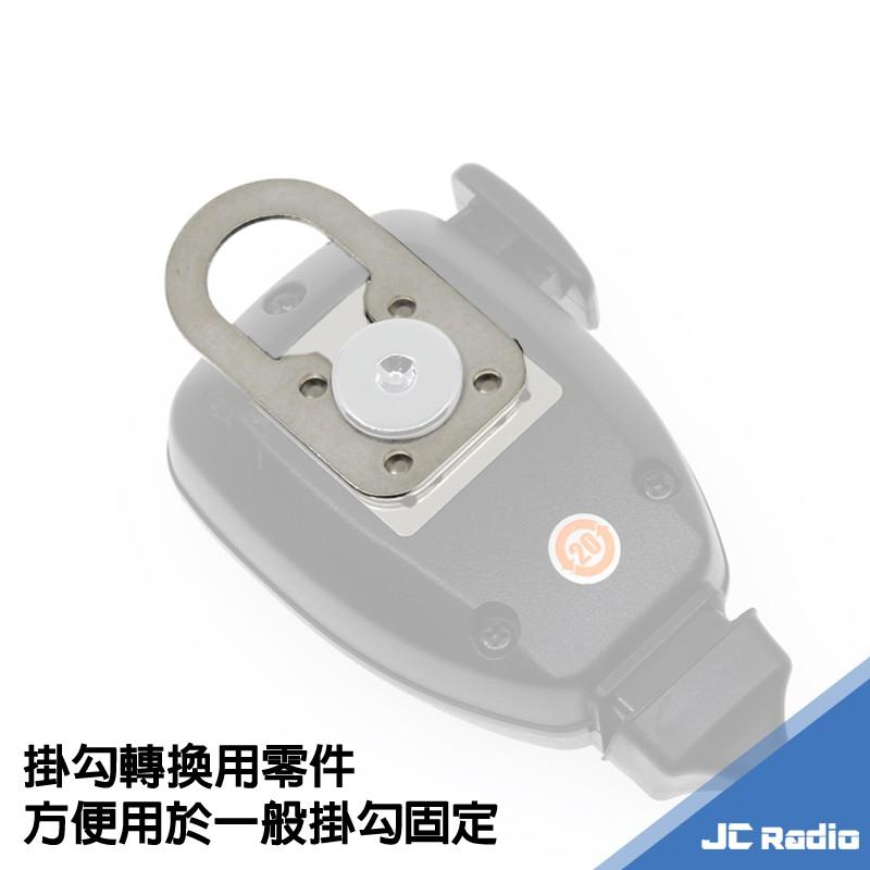 TM-V71A 專用手持麥克風掛勾轉換片 吊掛用掛勾環 掛勾轉接環 送專用掛勾 FOR MC-59 手麥