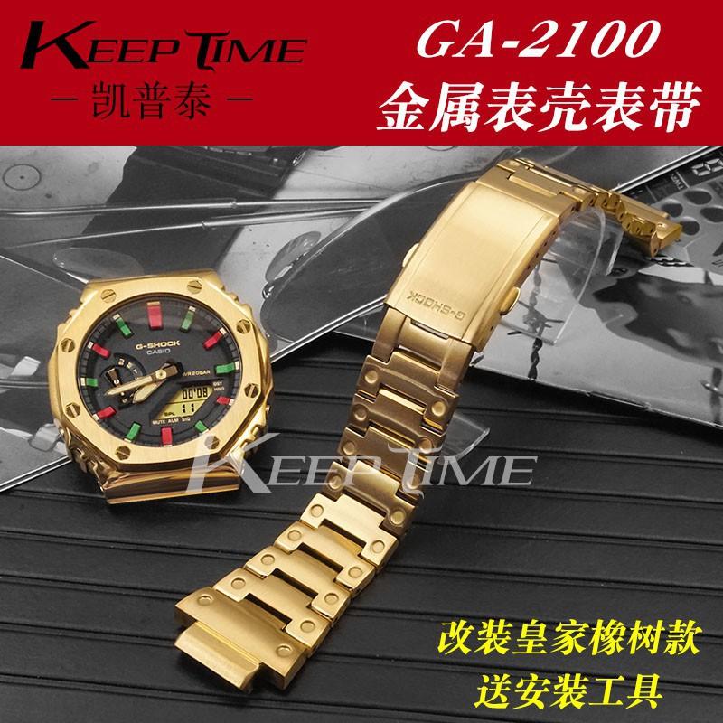 適用卡西歐G-SHOCK GA-2100不銹鋼表殼表帶手表改裝配件農家橡樹