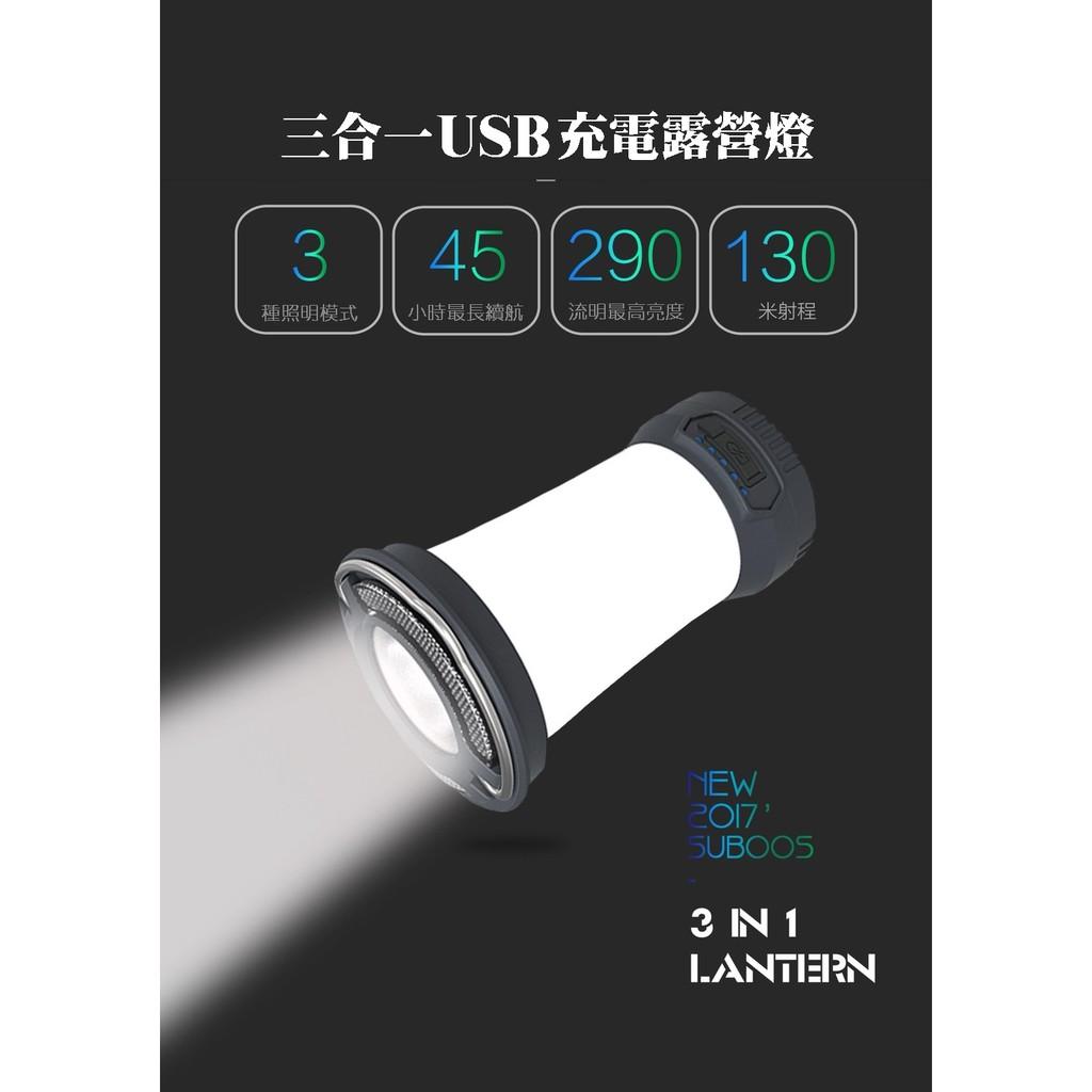 【野道家】suboos 三合一USB充電露營燈 手電筒