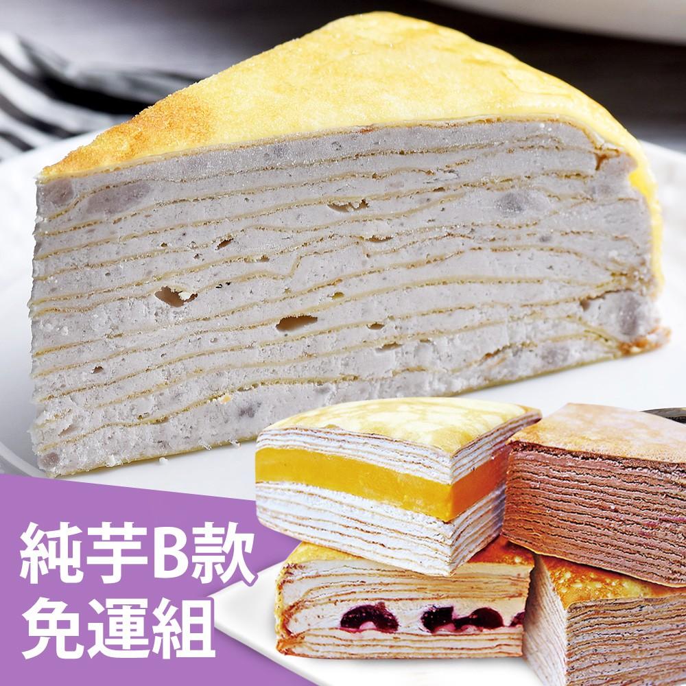 【塔吉特】鮮奶純芋千層+B款綜合千層(8吋共2入)免運組