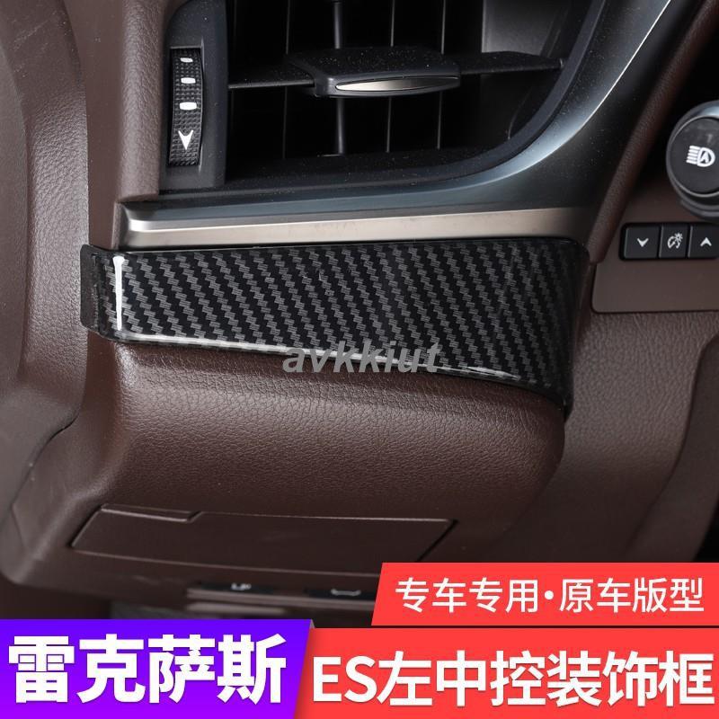 🔥適用凌志ES200改裝es260 es300h專用中控內飾裝飾框車內用品