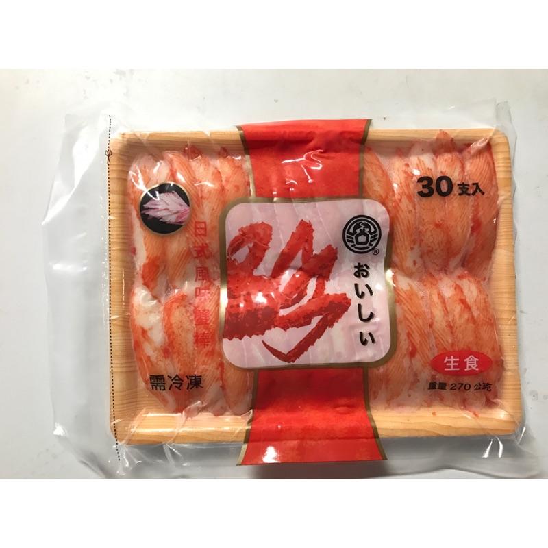 日式蟹棒(蟹肉,帝王蟹肉,年菜首選