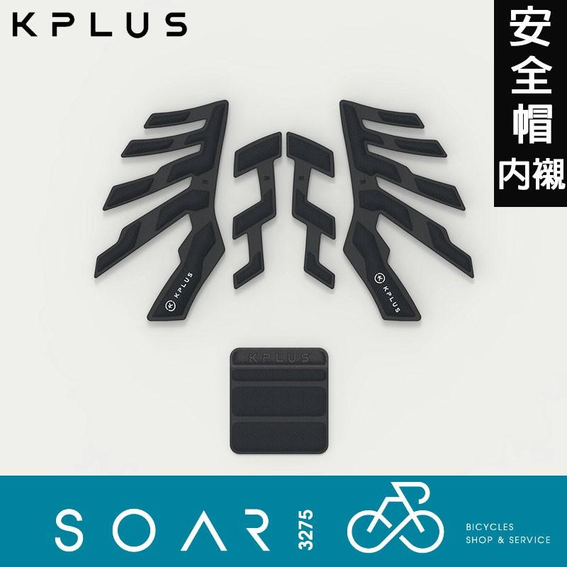 【SOAR3275】西進武嶺單車店/KPLUS NET-FOAM安全帽內襯/FOAM 5mm慢回彈記憶泡綿/黑色