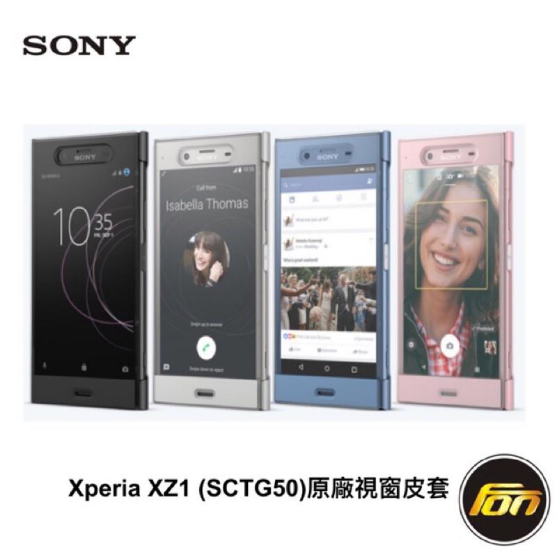 SONY Xperia XZ1 SCTG50 原廠視窗皮套