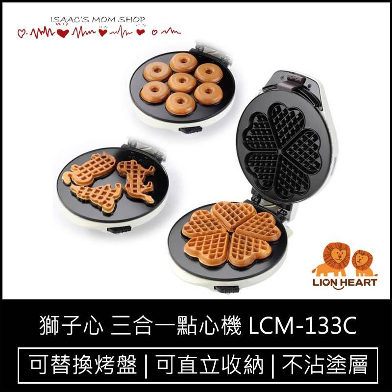 【公司貨 免運可刷卡】三合一點心機 蛋糕機 雞蛋糕機 鬆餅機 點心機 三明治機 吐司機 烤麵包機 LCM-133C