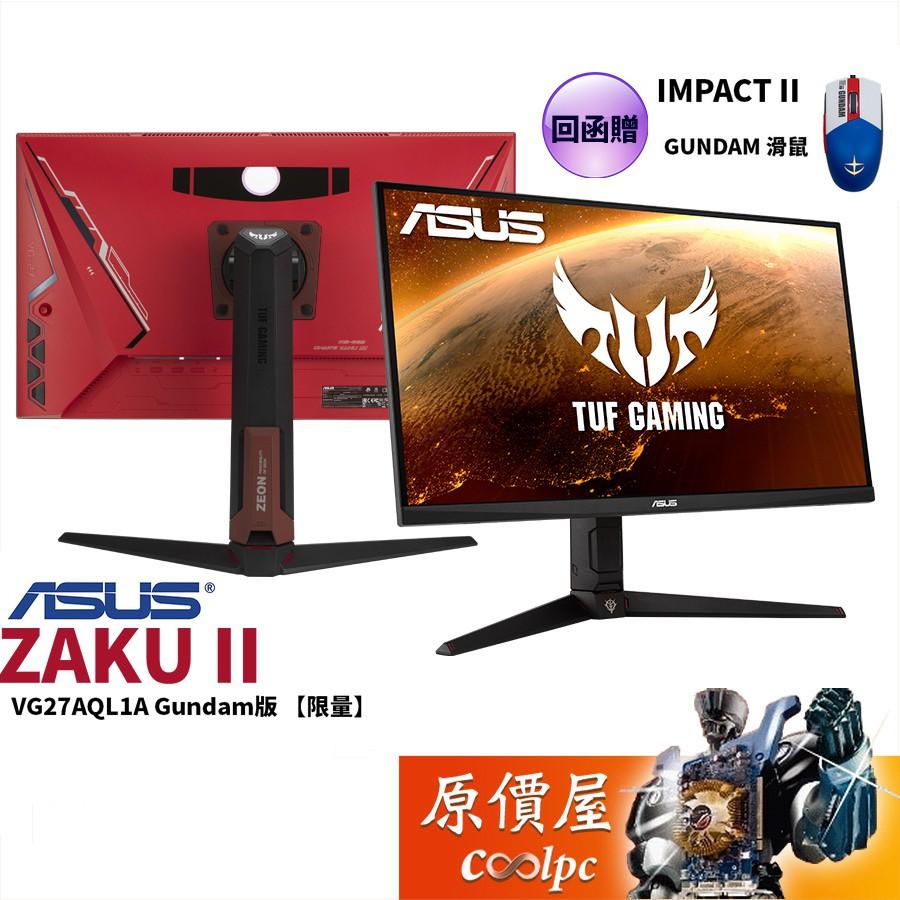 ASUS華碩 VG27AQL1A 薩克II 27吋/1ms/170Hz/HDR400/螢幕/原價屋