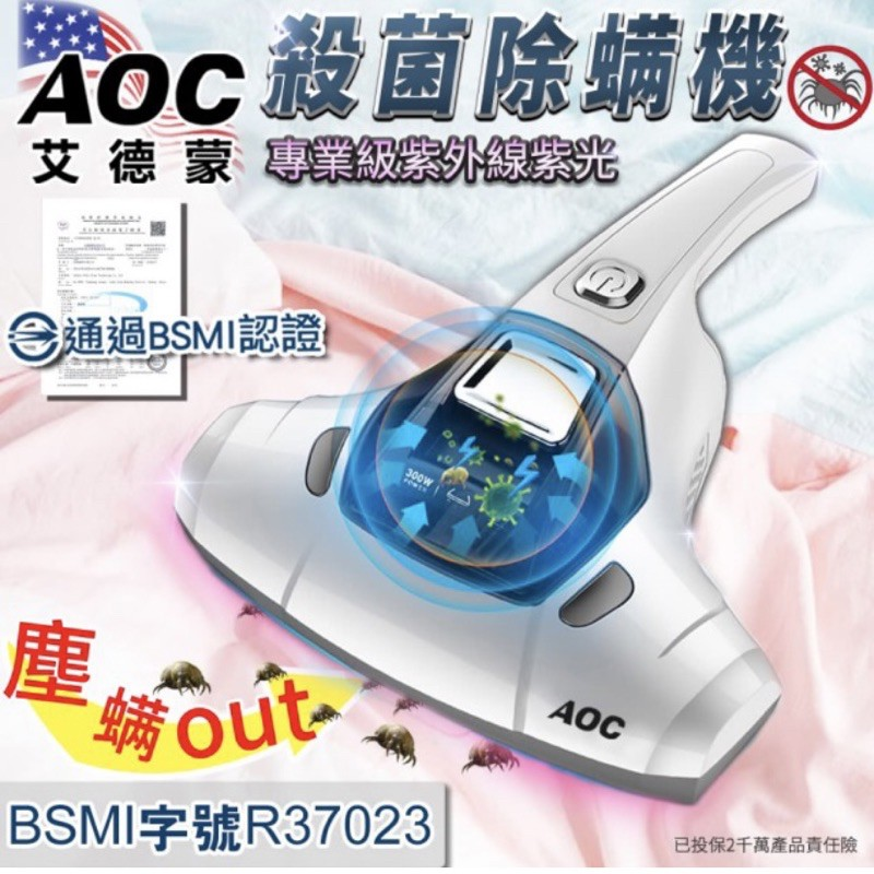 【AOC 艾德蒙】10000PA專業級紫光殺菌除蹣機(紫外線除蹣機/除塵蹣機)