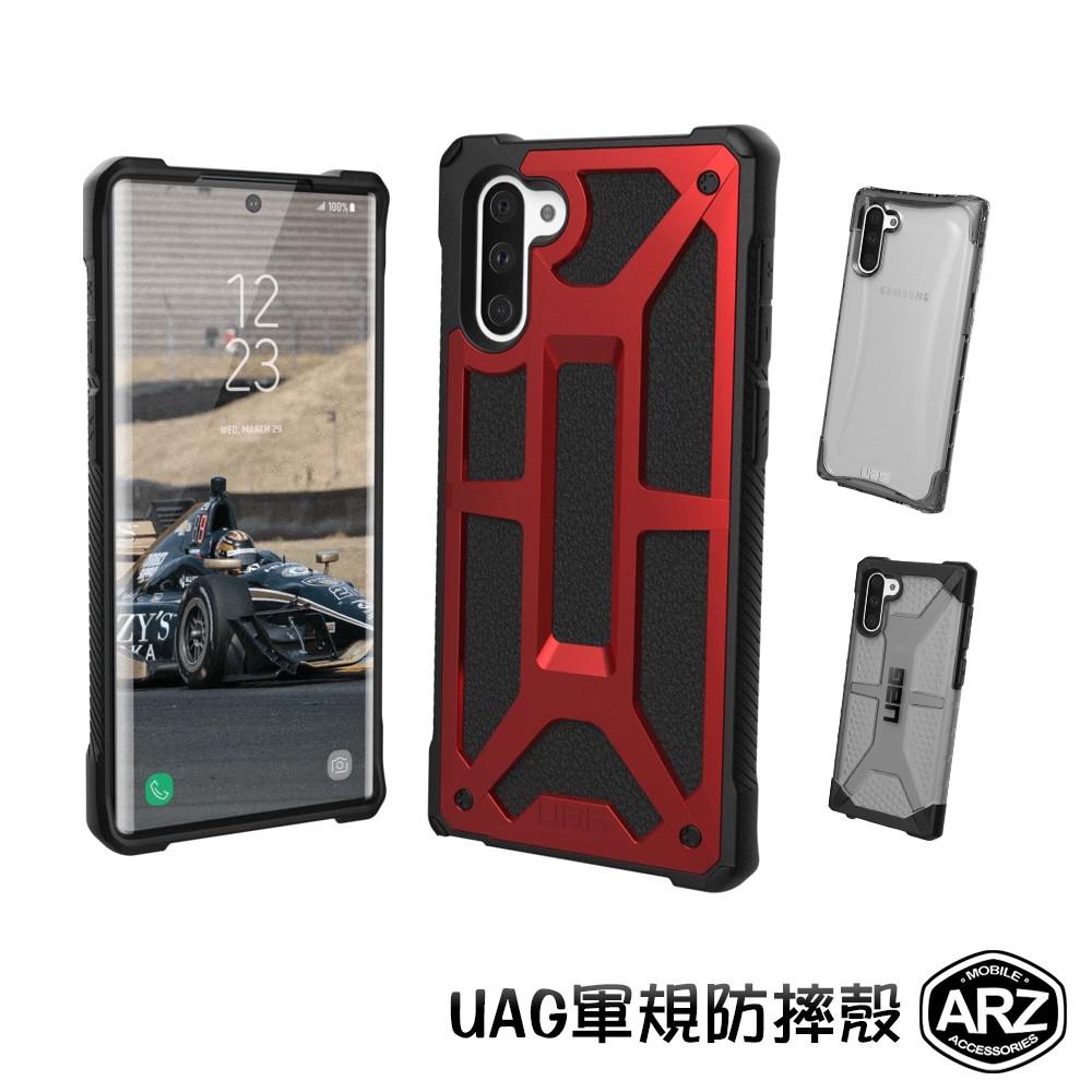 UAG 軍規防摔手機殼 Note10 S10e S9 S9+ plus 保護殼 防摔殼 手機殼 耐衝擊保護殼 ARZ