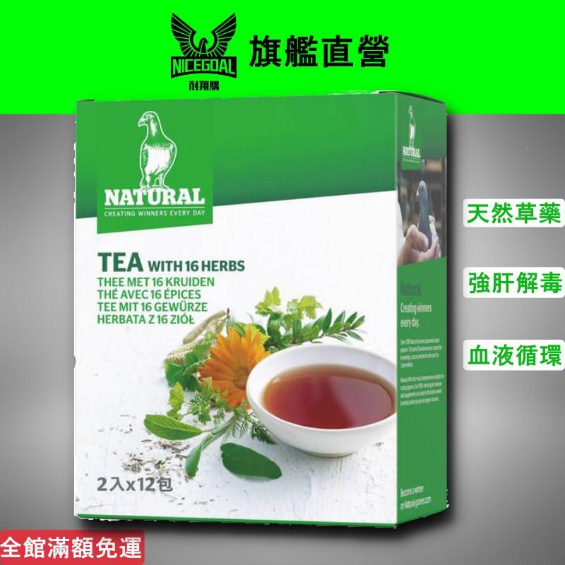 【比利時 Natural 耐久能】鴿茶 (2入x12/包)- 歐洲熱賣款 - 旗艦直營店|耐翔購