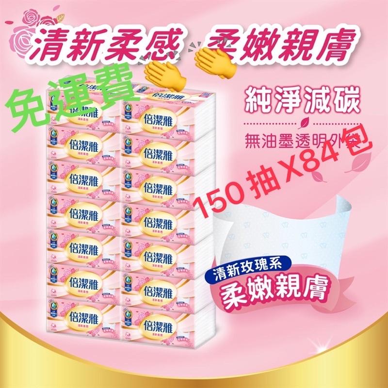 {may的商店}倍潔雅 清新柔感抽取式衛生紙150抽x14包x6袋=84包