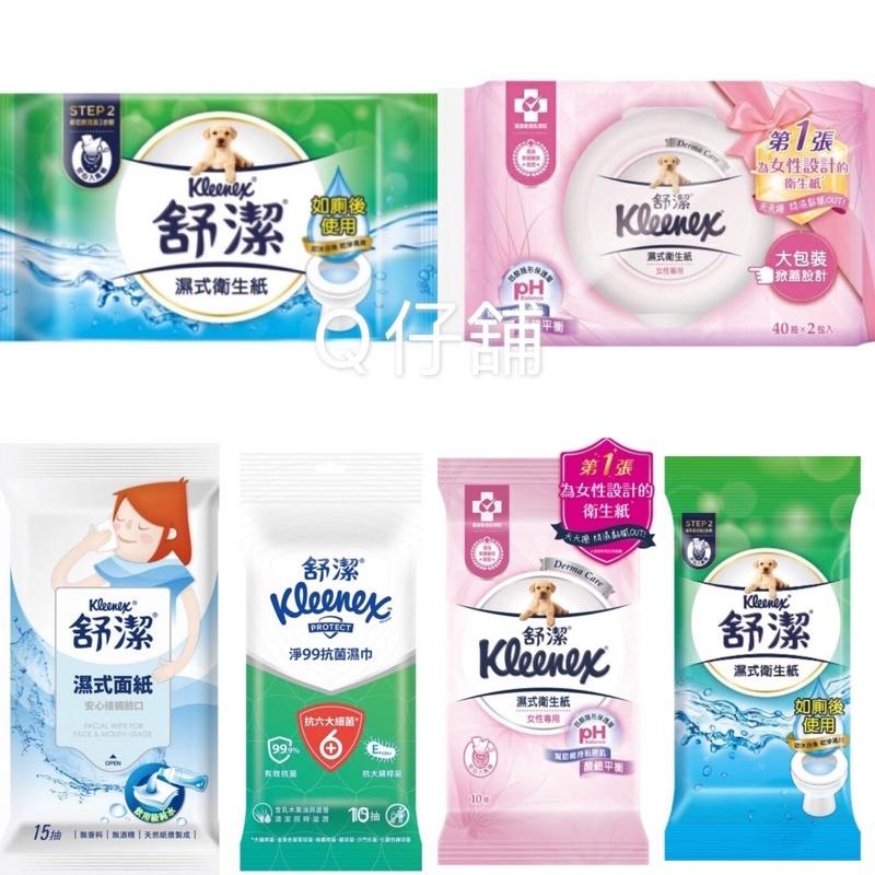 ⚡️現貨免運⚡️ 舒潔 女性專用濕式衛生紙 濕式面紙  40抽 溼式 濕式衛生紙 舒潔 女性40抽  抗菌濕巾 濕紙巾