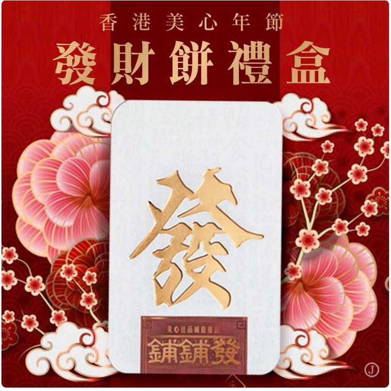 香港美心年節 發財餅禮盒【現貨】
