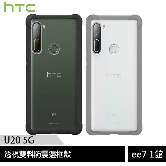 HTC U20 5G 透視雙料防震邊框殼~送螢幕保護貼 [ee7-1]