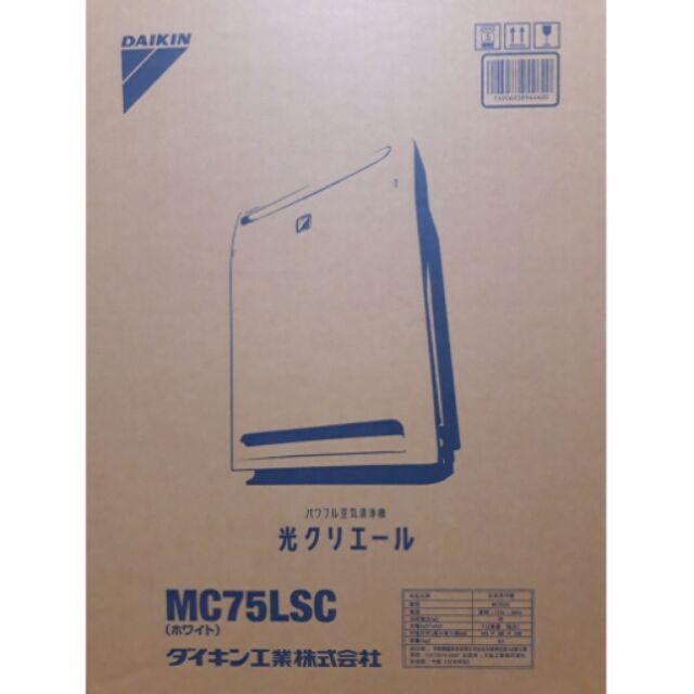 DAIKIN大金 MC75LSC 空氣清淨機,全新公司貨