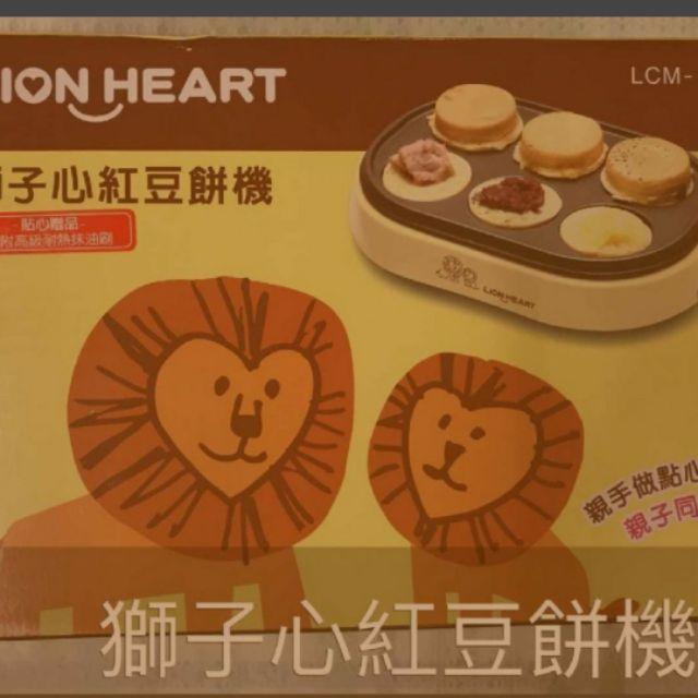 【獅子心】紅豆餅機/車輪餅(LCM-125)