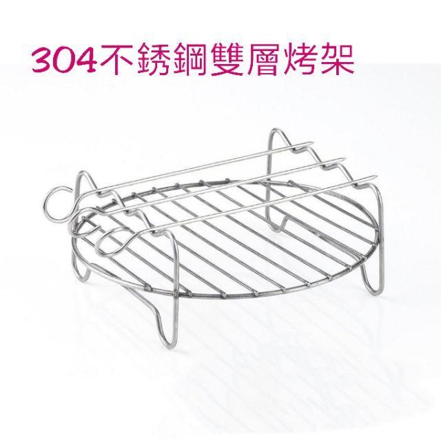 304 不銹鋼 雙層烤架 雙層串燒架 烤肉 Arlink 飛樂 氣炸鍋 烤架 烤網 烤肉 串燒 6寸 7寸