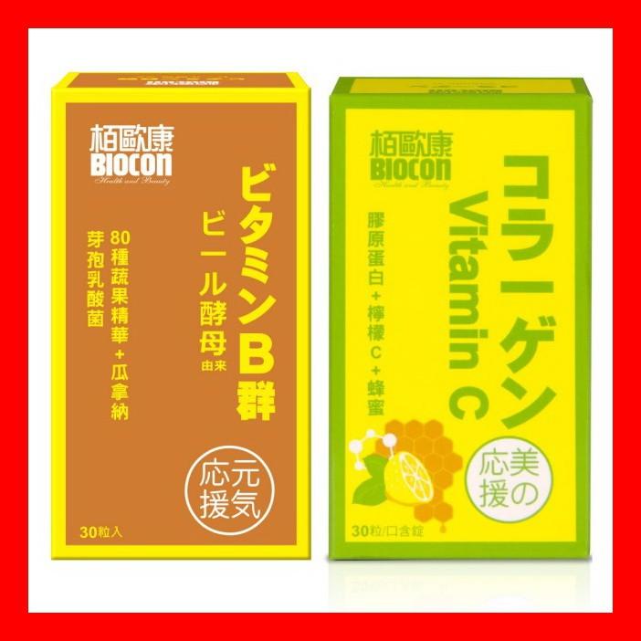 BIOCON 栢歐康 天然素食B群活力錠/蜂蜜檸檬膠原C口含錠/鬱金紅薑黃錠12粒