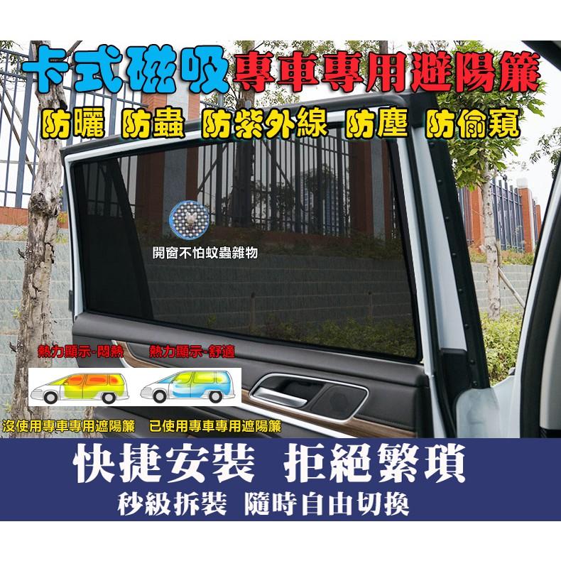 汽車磁吸窗簾凌志ES300H ES350 ES250 ES300H ES250避光避陽防曬隔熱板 遮光板