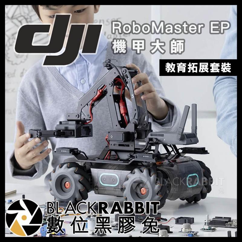 【 DJI 機甲大師 RoboMaster EP 教育拓展套裝 】 數位黑膠兔