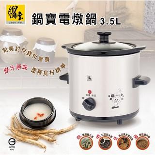 鍋寶 3.5L養生陶瓷電燉鍋 SE-3050-D 出清特賣 新北市