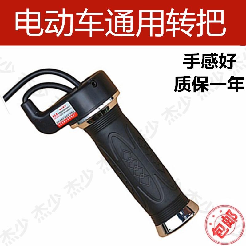 電動車電機馬達控制器電動轉把速度控制把手轉把霍爾調速油門包郵