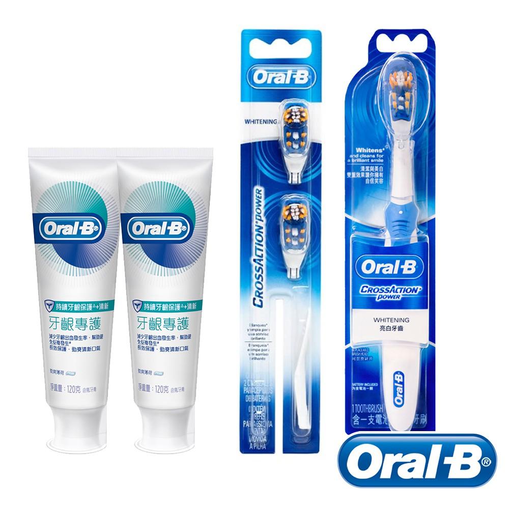 歐樂B-多動向雙向震動電動牙刷B1010+專用刷頭+歐樂B牙齦專護牙膏120g(勁爽薄荷) 2入