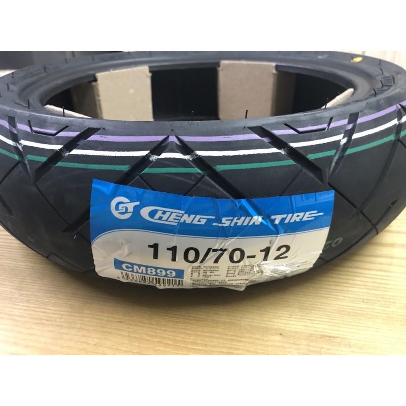 ❤️ 正新 110/70/12 CM899 金鋼狼 輪胎 外胎 機車 高速胎 110/70-12