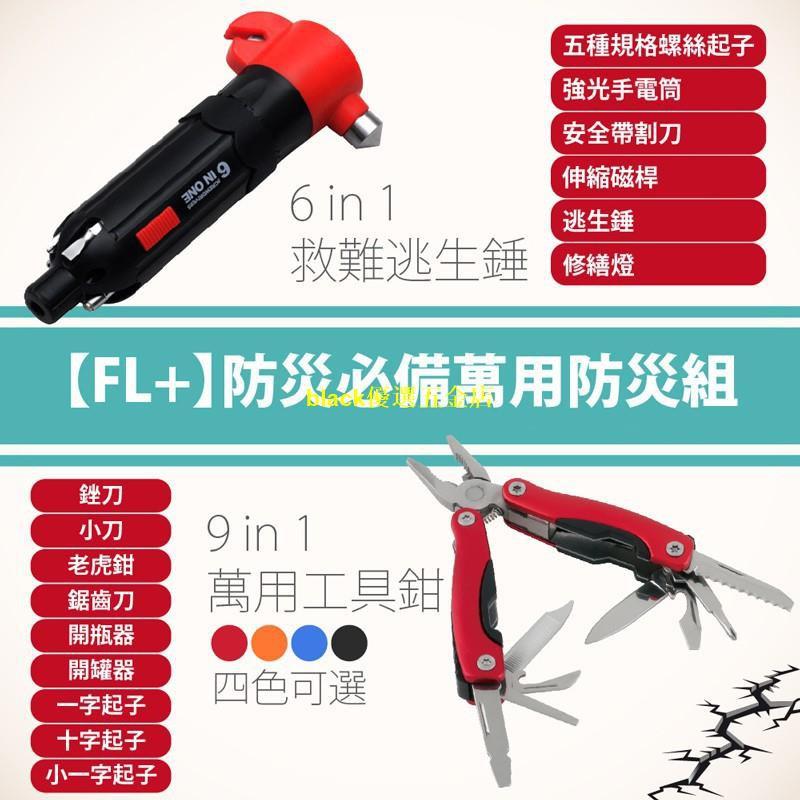 《新貨直髮》六合一多功能緊急救難逃生錘+多功能折疊式九合一萬用工具鉗蝦皮團購