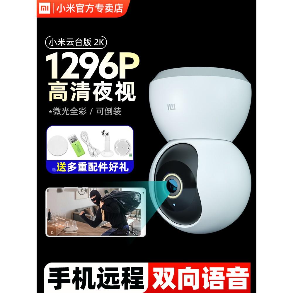 【免運】記錄儀 攝像頭小米雲台版2K家用監控無線360度無死角連手機遠程高清夜視記錄儀/ 攝像頭/監控/ 高清 WM6O