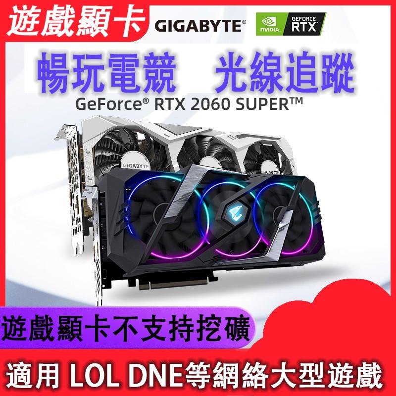 技嘉RTX2060 SUPER顯卡超頻2060S GAMING OC台式電腦電競遊戲獨顯