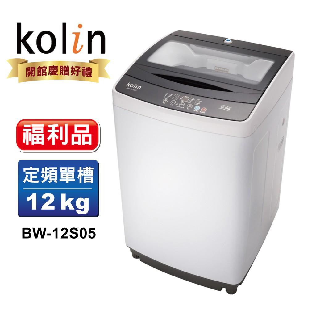 【Kolin 歌林】福利品12公斤單槽全自動洗衣機 BW-12S05(送基本運送/安裝)