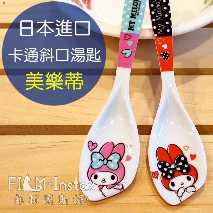 Sanrio 三麗鷗【斜口湯匙 美樂蒂 系列】日本進口 點心湯匙 兒童湯匙 環保餐具 耐熱樹脂 菲林因斯特