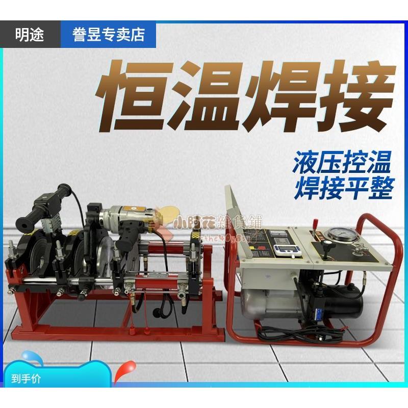 免運 PE管液壓對焊機半自動全自動PPR水管道手動焊接大水管熱熔焊接機