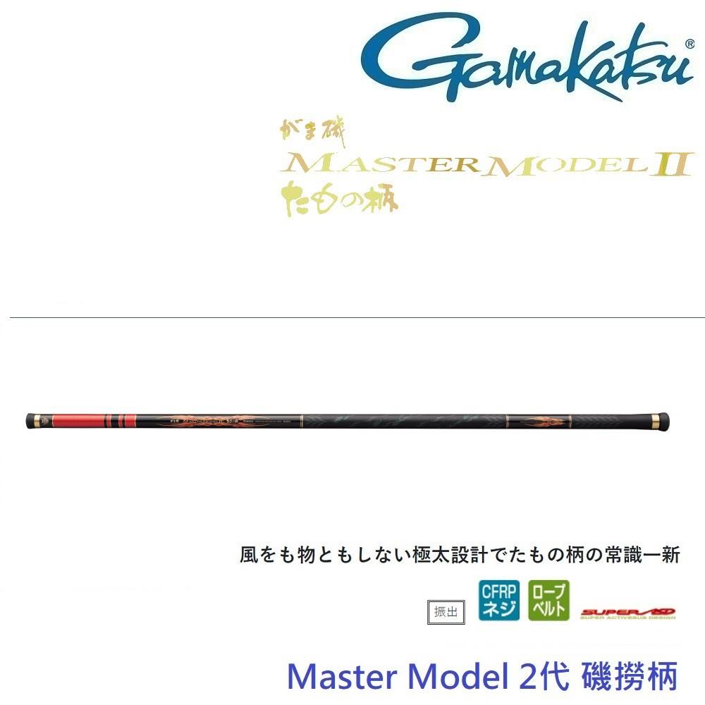 【GAMAKATSU】MASTER MODEL II 磯撈柄/玉柄(公司貨) 現貨 免運