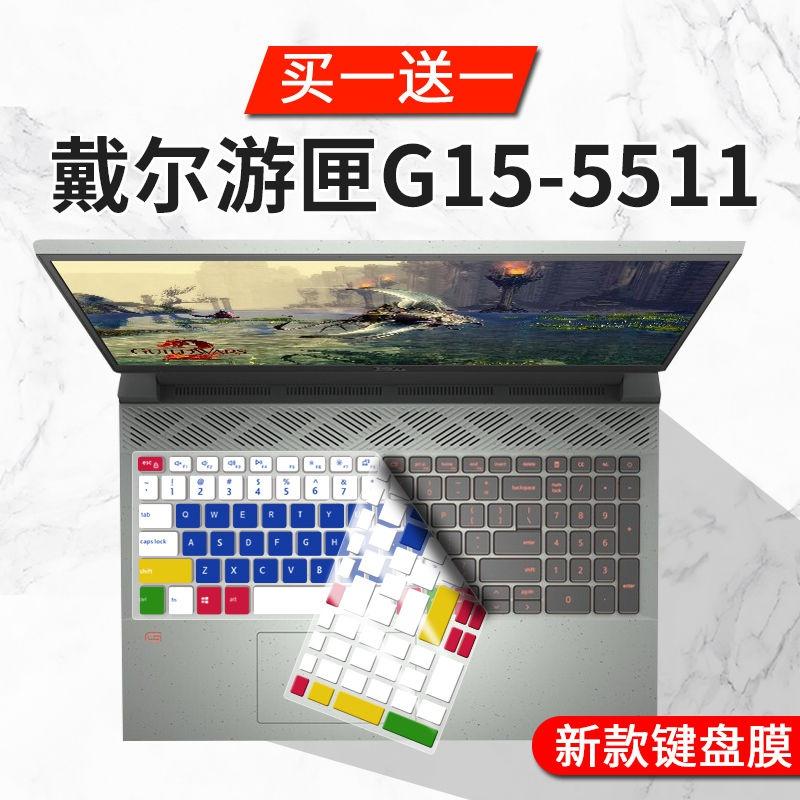[現貨 秒發] 適用戴爾(DELL) 鍵盤膜 遊匣G15-5511 11代RTX3060筆記本電腦I7鍵盤保護膜