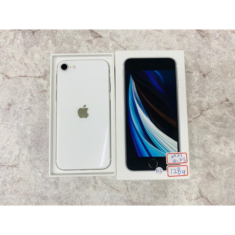 iPhone SE2 128GB白(原廠保固2022/12/19)💥配件全新💥完全無撞傷💥