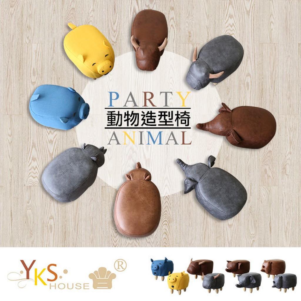 【YKS】PARTY動物造型椅凳(多款)